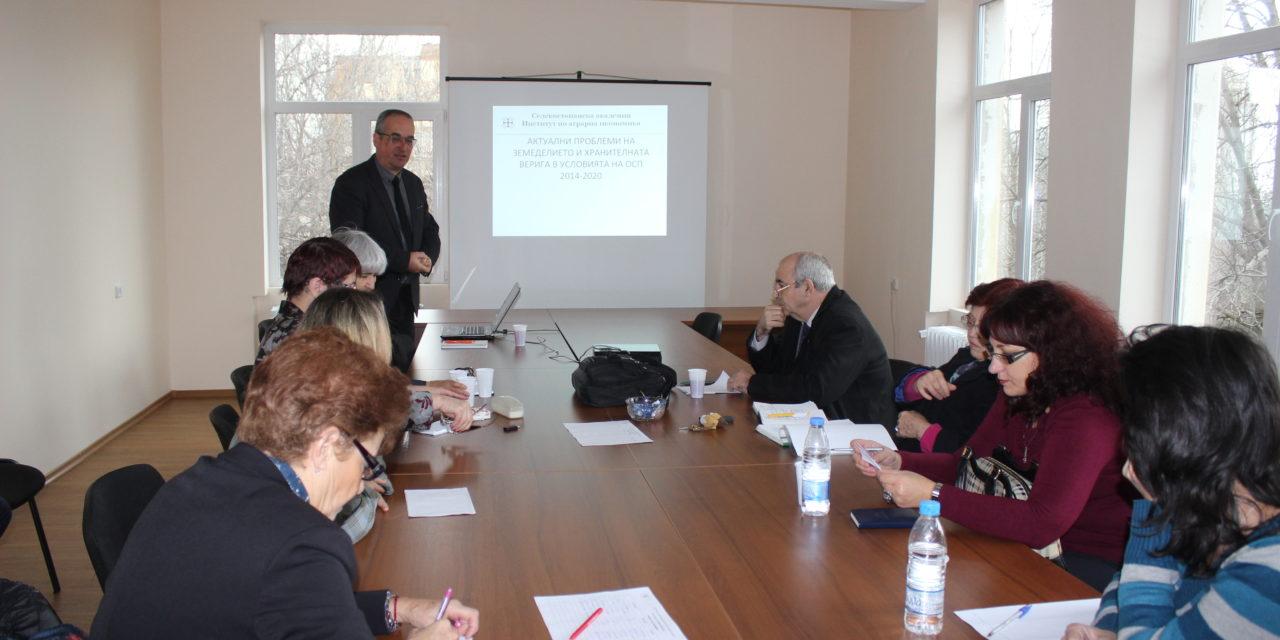 """Работна среща на тема """"Аграрната икономика в подкрепа на земеделието"""""""