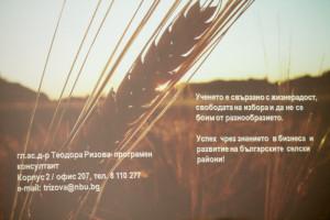 iae-bg.com-nauchen-forum-35