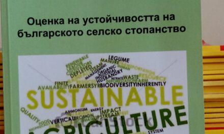 Оценка на устойчивстта на българското селско стопанство