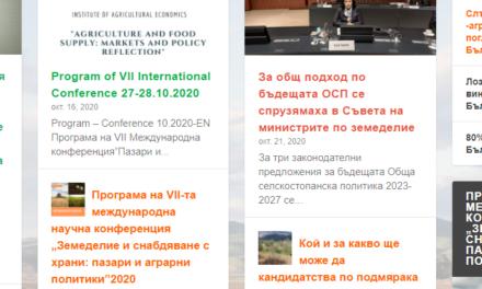 Обновеният сайт на Института пo аграрна икономика – отзвук в медиите