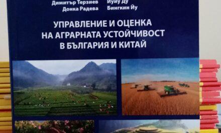 Управление и оценка на аграрната устойчиивост на България и Китай