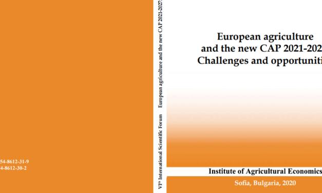 """Сборник: Европейско земеделие и новата ОСП 2021-2027: Предизвикателства и възможности """""""