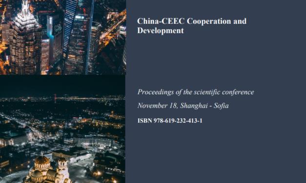 Международен научен форум: Китай и Централна и Източна Европа – двама учени от Института по аграрна икономика със свои участия