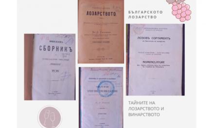 От първите ръководства до лозарската наука – традиция в действие/от Фонда на Библиотеката при ССА/