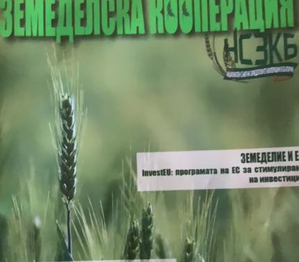 Икономическата ефективност на кооперациите в България и как ОСП им повлия