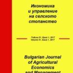 Анализ на степента на подкрепа и разпределението на дирекните плащания /2007-2020/. Автори: проф. Нина Котева и доц.д-р Божидар Иванов от ИАИ