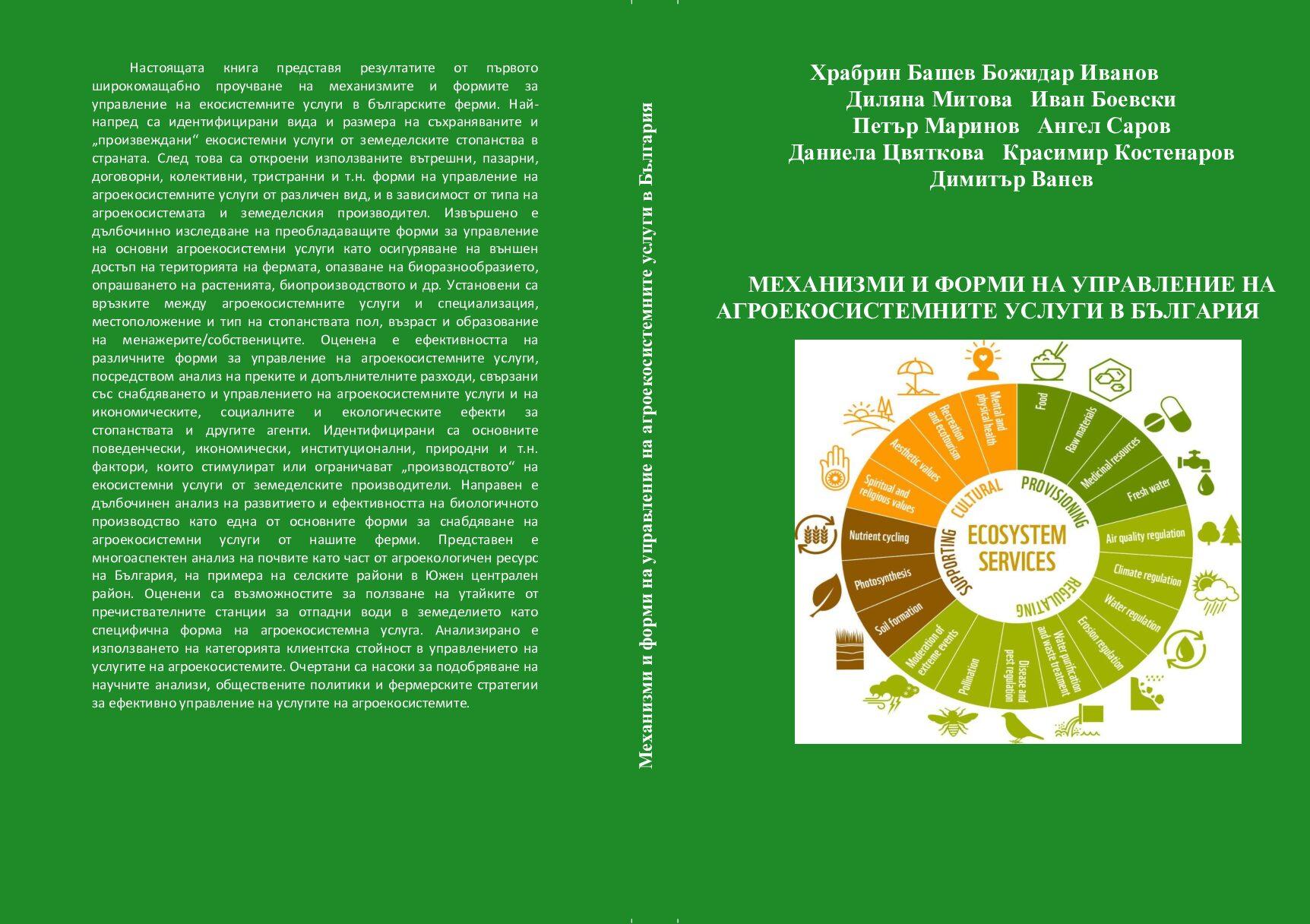 Нова книга на учените от Института по аграрна икономика – първото широкомащабно проучване на агроекосистемните услуги в българските ферми