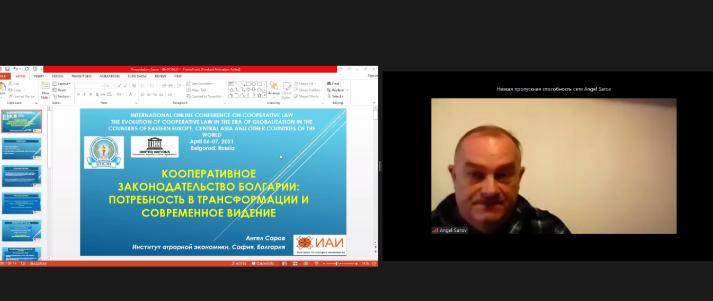 Гл. ас. д-р Ангел Саров от ИАИ по повод участието си в Международна онлайн конференция за кооперативно право