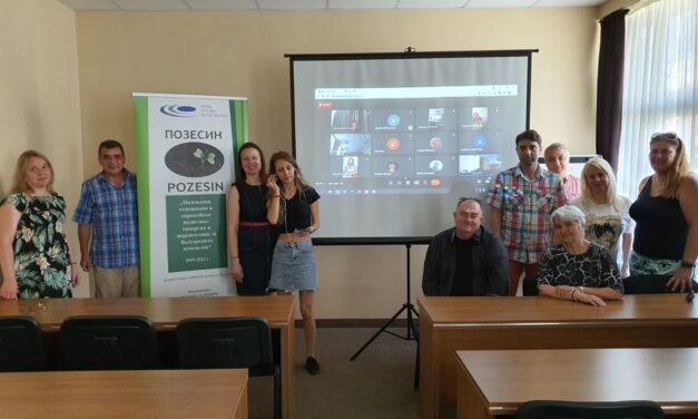 Хисаря – работна среща на учени от три организации по проекта ПОЗЕСИН