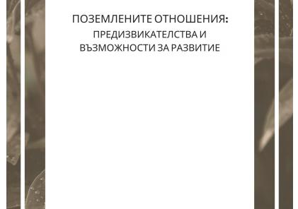 Поземлените отношения – предизвикателства и възможности за развитие, нова книга