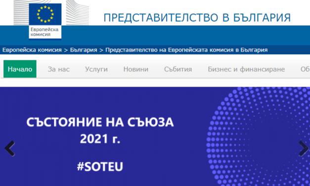 Факт: Европейската комисия вече разполага с българския план за възстановяване. Поискахме 6,6 милиарда евро